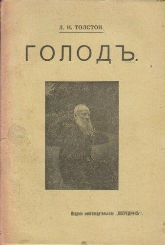 Л.Н. Толстой «Голод». Издание «Посредника». Обложка.jpg