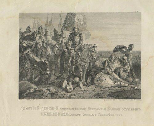 Дмитрий Донской, сопровождаемый князьями и боярами объезжает Куликово поле, после битвы, 8 сентября 1380 г. Гравюра середины XIX века.jpg