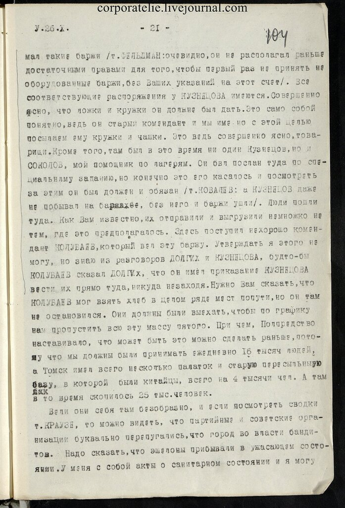 П-7, оп.1, д.626, 106.jpg