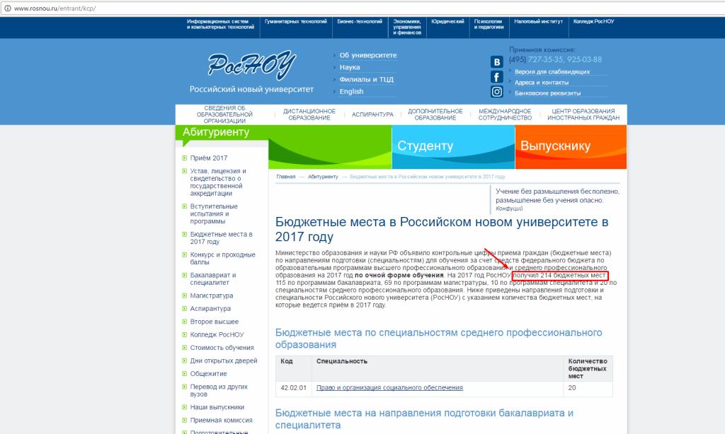 Российский новый университет.png