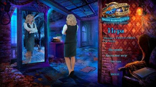 Загадочные истории 6: Возвращение палача. Коллекционное издание   Mystery Tales 6: The Hangman Returns CE (Rus)