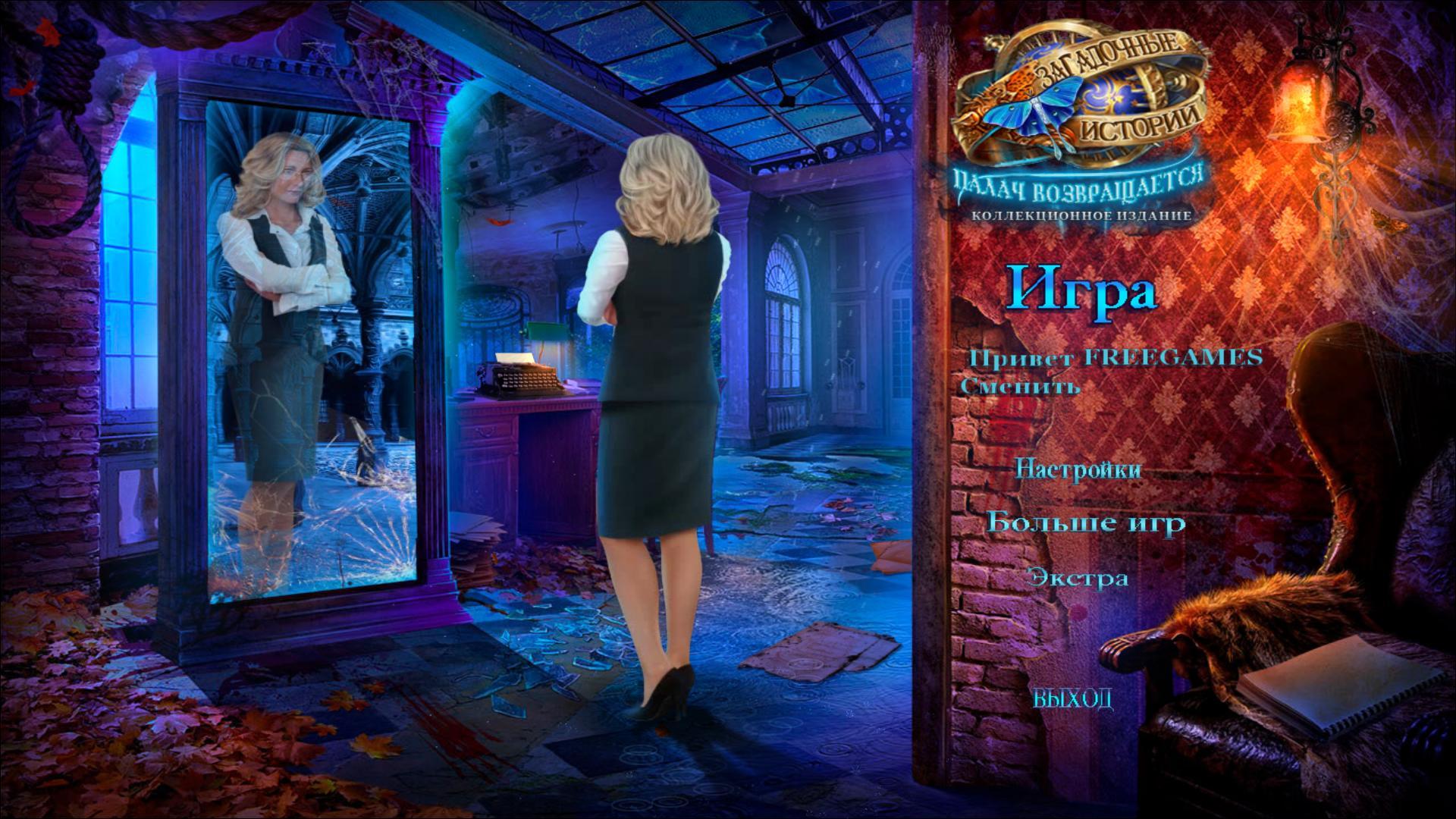 Загадочные истории 6: Возвращение палача. Коллекционное издание | Mystery Tales 6: The Hangman Returns CE (Rus)