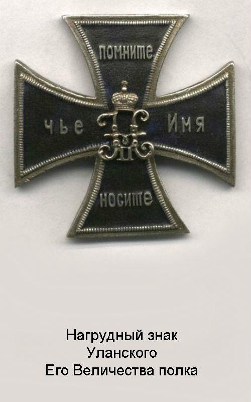 Нагрудный знак Уланского Его Величества полка