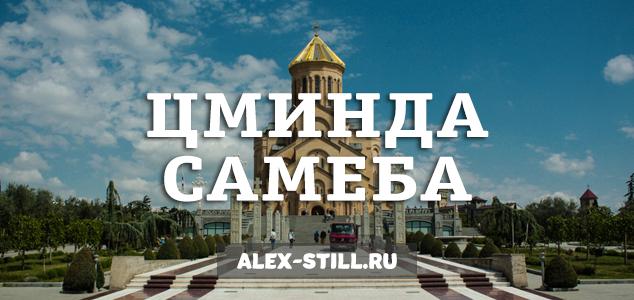 Цминда Самеба в Тбилиси