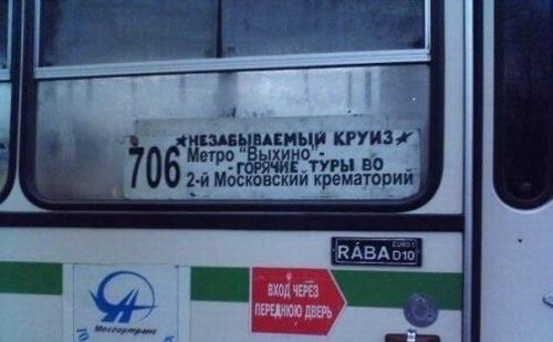 Автобусный черный юмор.