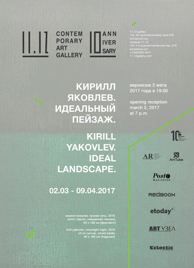 Выставка Кирилла Яковлева «Идеальный пейзаж»