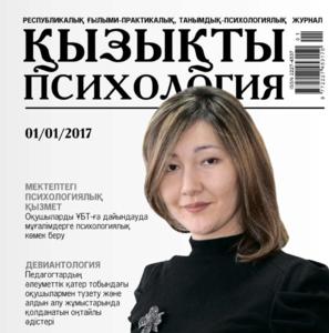 Журнал-1.png