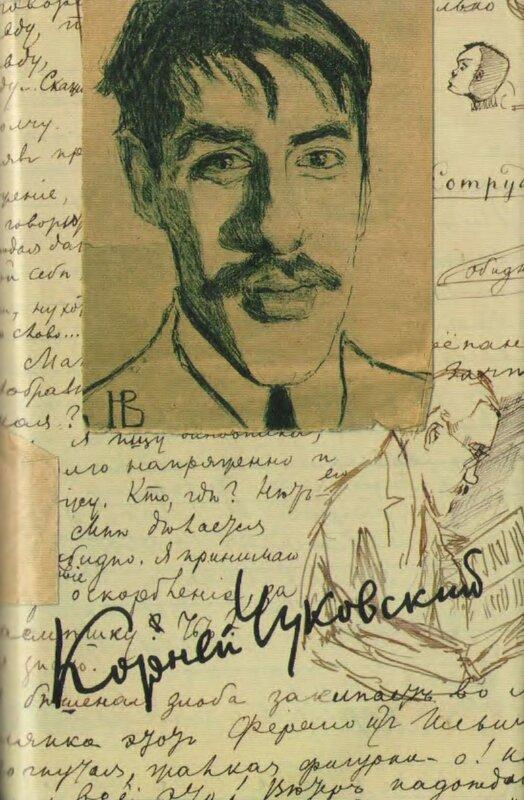 скачать чуковский дневники в 3 томах бесплатно