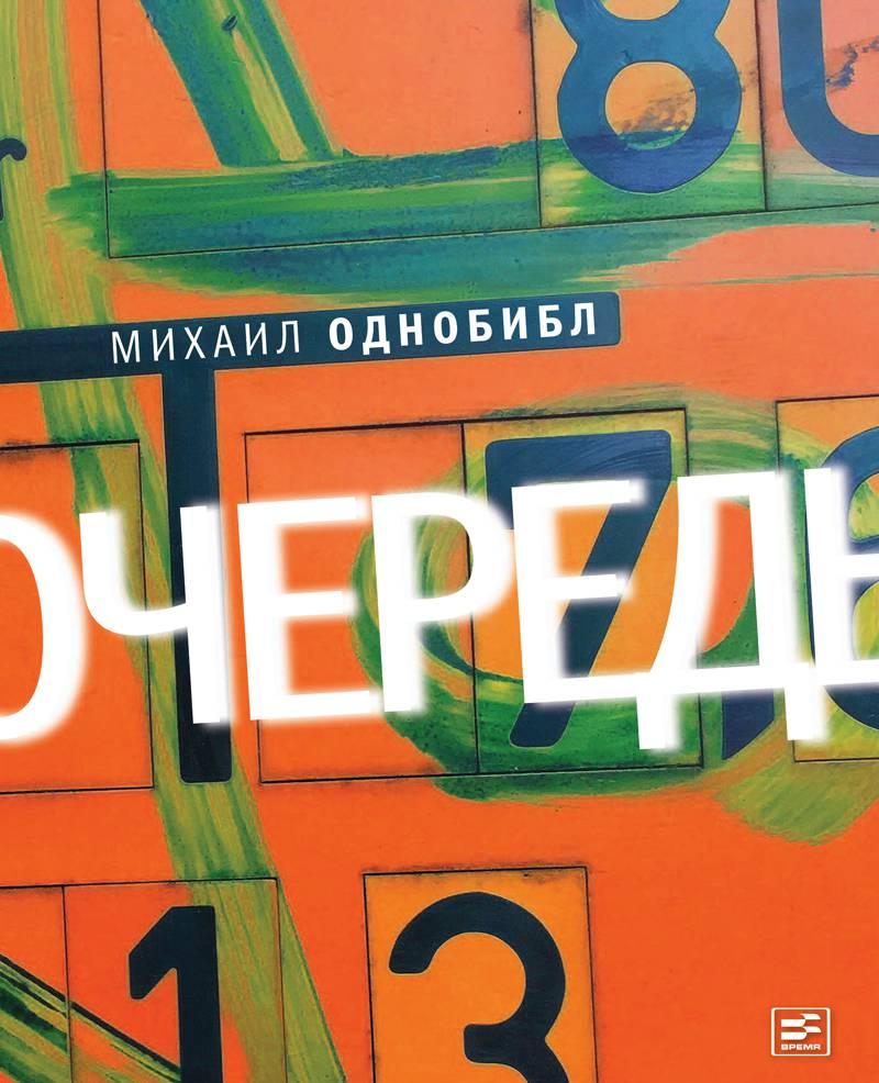 Mihail_Odnobibl__Ochered.jpeg