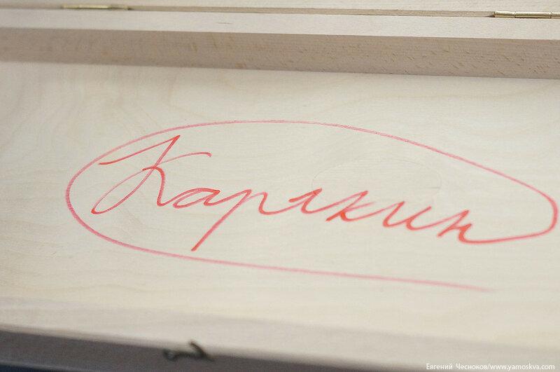 Телеграф. Гран При ФИДЕ. 16.05.17.22. Карякин..jpg