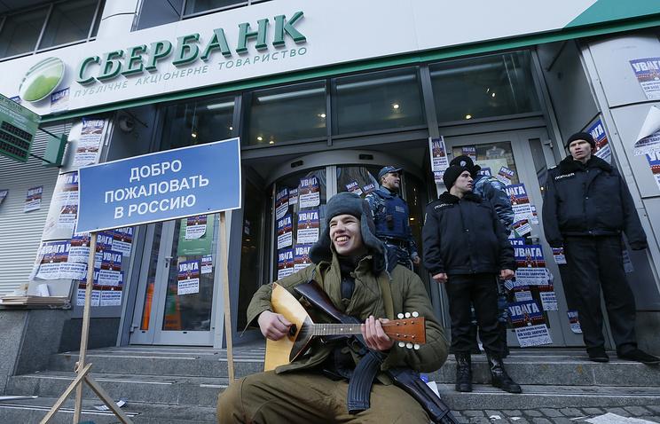 Увага, Внимание! Радикал-пидор@сы блокируют Российские банки в руине