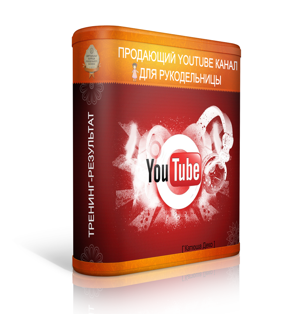 YouTube канал для рукодельницы
