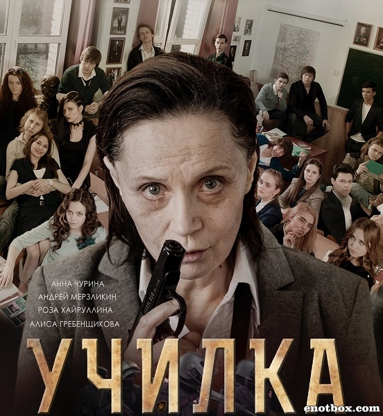 Училка (2015/WEB-DL/WEB-DLRip)