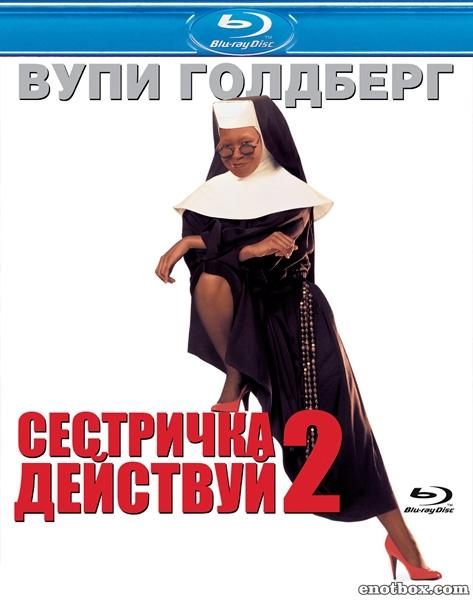 Сестричка, действуй2 / Sister Act 2: Back in the Habit (1993/BDRip/HDRip)