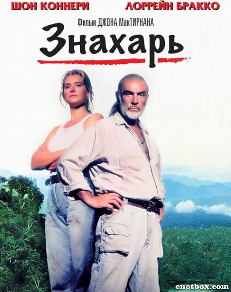 Знахарь / Medicine Man (1992/WEB-DL/HDRip)