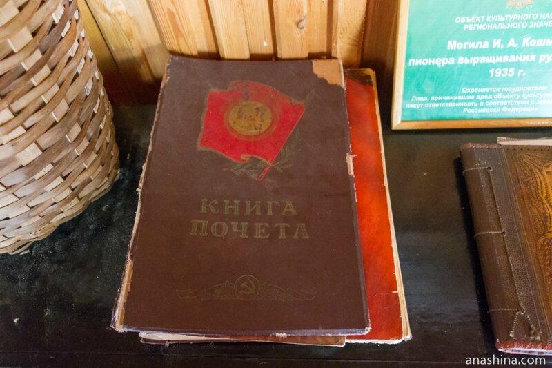 Книга почета, усадьба Кошмана