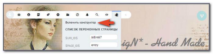 юкоз куда можно вставить КОД рекламы3.jpg