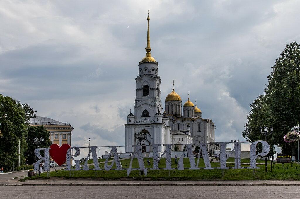 Новый взгляд на Владимир -