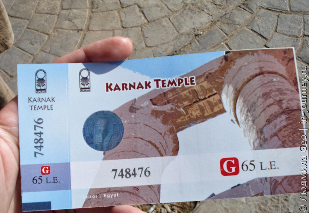 Карнакский храм билет
