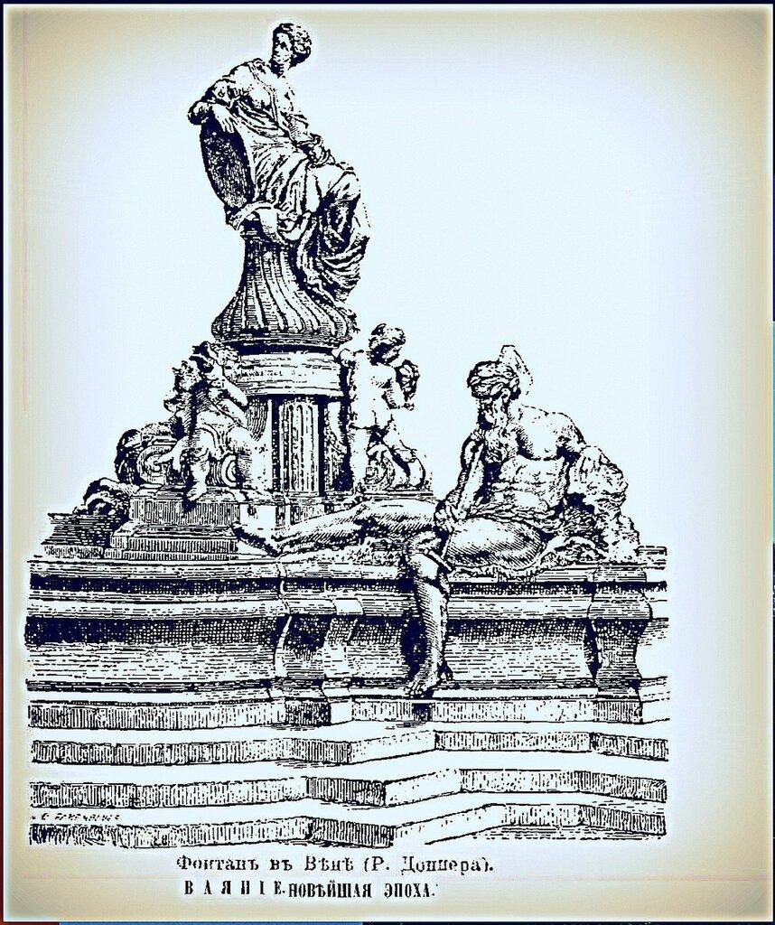Фонтан в Вене ( Р. Доннера) Ваяние. Эпоха новейшая. (16 - 19 века) (6).jpg