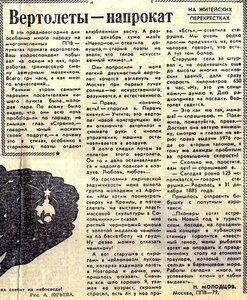 Из газетных публикаций ... Предновогоднее от 1959 года, фото из интернета (36).jpg
