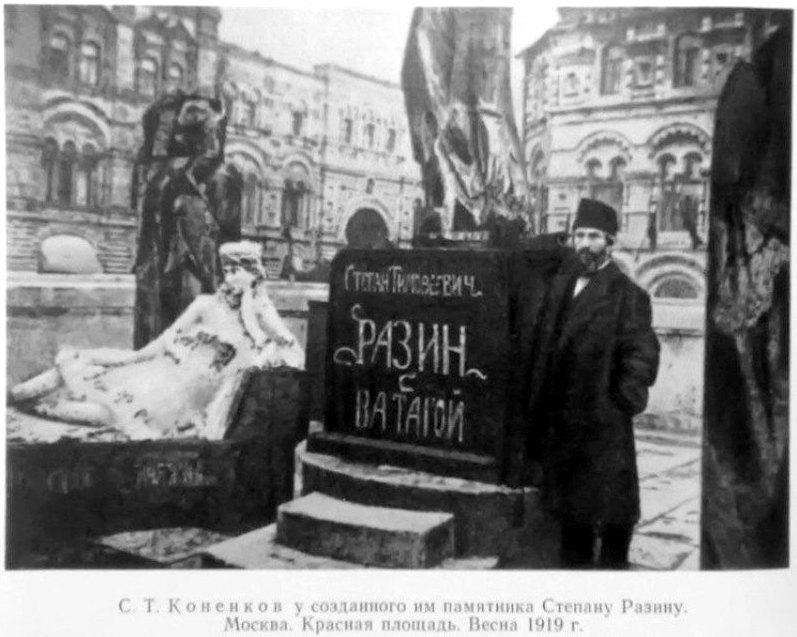 231083 С.Т. Коненков возле памятника Степану Разину.jpg