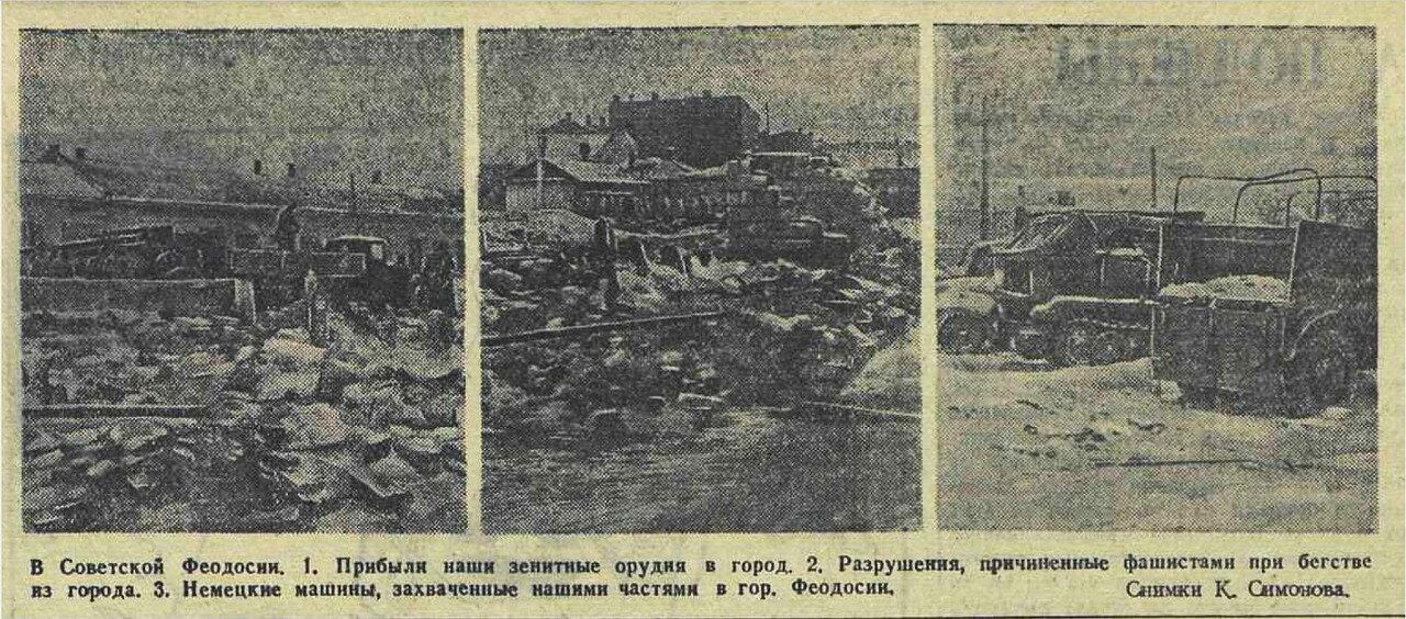 «Красная звезда», 7 января 1942 года, В Советской Феодосии, освобождение Крыма