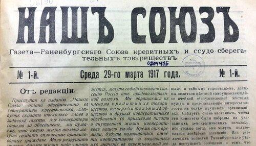 """Раненбургская газета """"Наш Союз"""". №1, 29 марта 1917 года."""