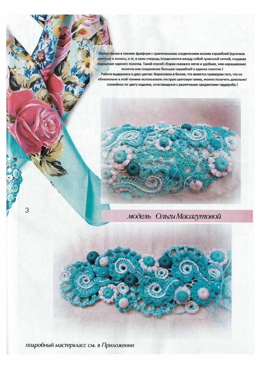 Журнал Мод №607 - 2017. Новый выпуск (8)