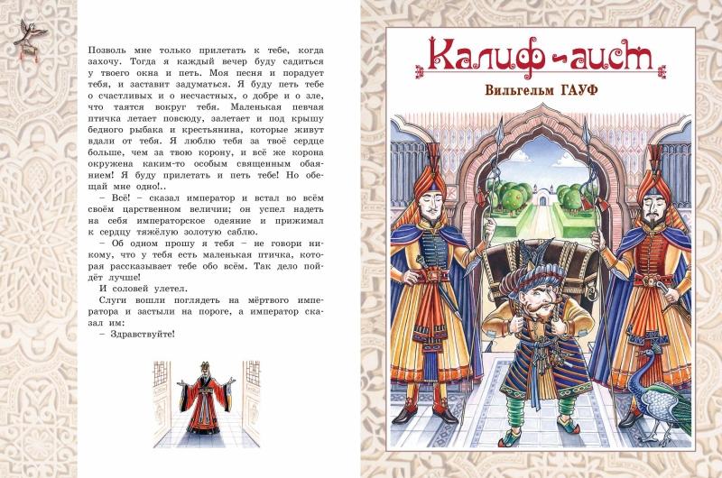 1013_VK_Vostochnye skazki_88_RL-page-025.jpg