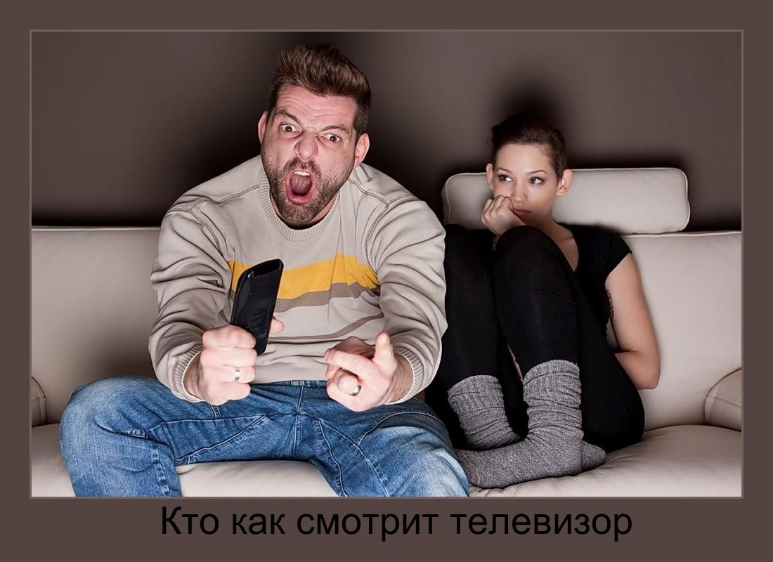 Мотиваторы. Кто как смотрит телевизор