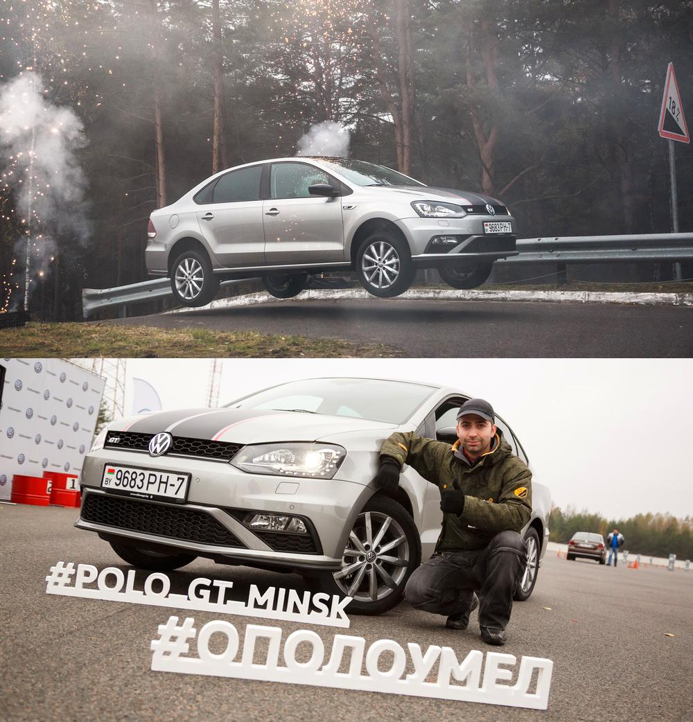 Экстремальные гонки на Volkswagen в Липках и презентация Volkswagen Polo GT в Минске