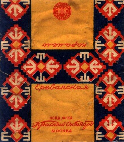 Ереванская (Красный Октябрь).jpg