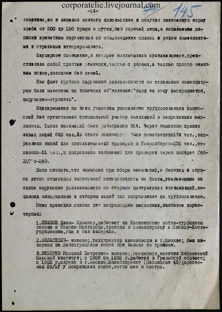 П-3, оп.1, д.540а,145.jpg
