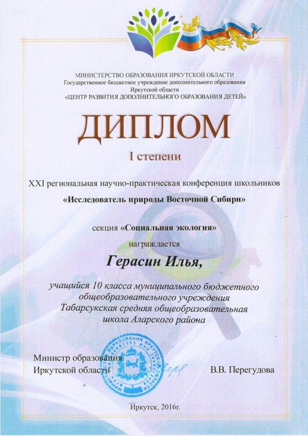 Герасин Илья, диплом I степени