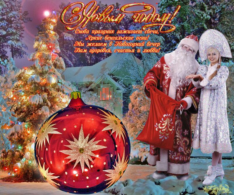 Хорошие открытки с новым годом