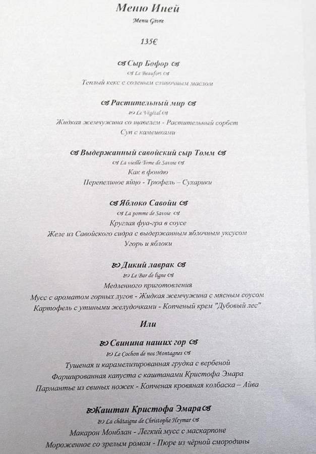 Выбор блюд по меню. Первые блюда: