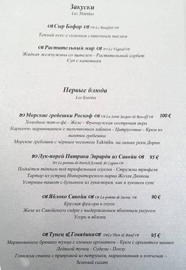 Блюда из мяса и рыбы: