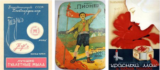 В 50-60-е годы было открыто еще несколько фабрик в крупных городах СССР – Ленинграде, Симфероп