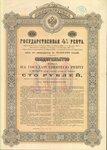 Свидетельство на 4 процентную государственную ренту. 1902 год. 100 рублей