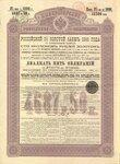 Российский трёхпроцентный золотой заём 1896 года. 25 облигаций. 4687 рублей 50 копеек