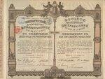 Южно-Русское Днепровское металлургическое общество 1890 год
