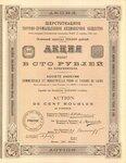 Шерстоткацкое торгово-промышленное акционерное общество 100 рублей   1927 год
