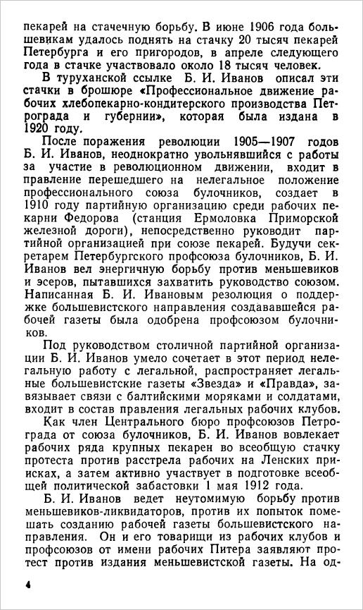 Иванов Б.И. Воспоминания рабочего большевика-1972-С004