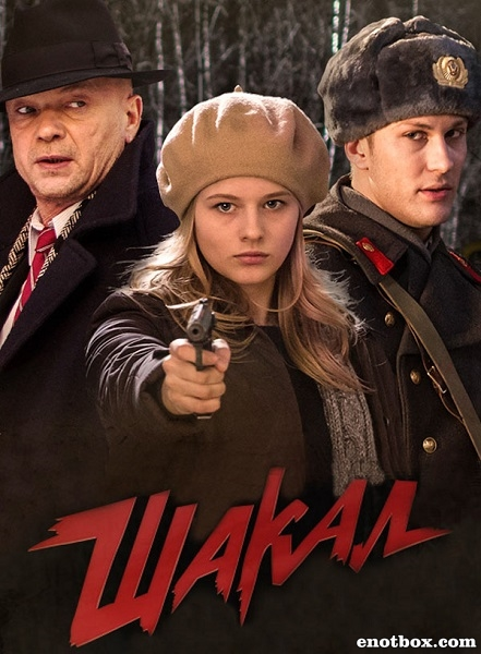 Шакал (1-8 серии из 8) / 2016 / РУ / WEB-DLRip + WEB-DL (720p)