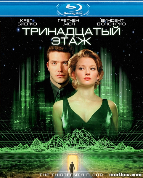 Тринадцатый этаж / The Thirteenth Floor (1999/BDRip/HDRip)