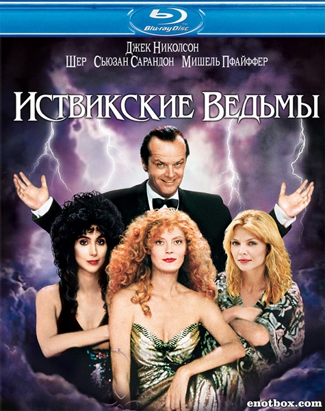 Иствикские ведьмы / The Witches of Eastwick (1987/BDRip/HDRip)