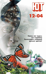 Журнал: Юный техник (ЮТ). - Страница 23 0_1b0718_bf48925_orig