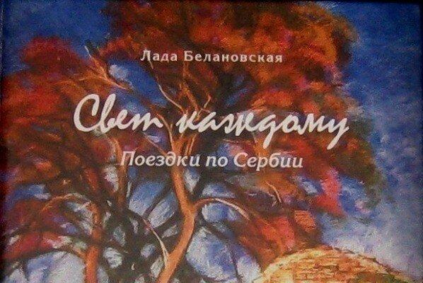 Сербия, живопись, выставка, Белановская