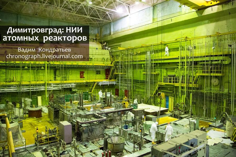 Научно-исследовательский институт атомных реакторов (НИИАР)